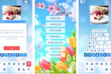 Солнечные Слова на Андроид