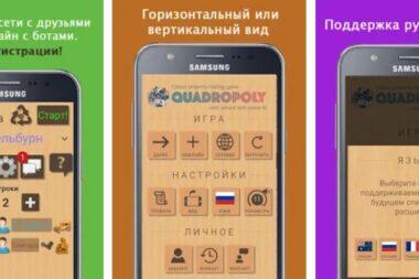 Квадрополия на Андроид