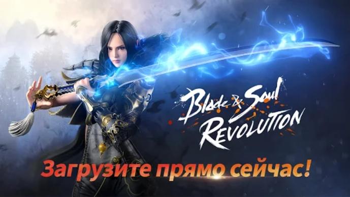 Blade & Soul: Revolution на Андроид
