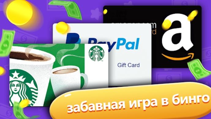 Money Bingo на Андроид