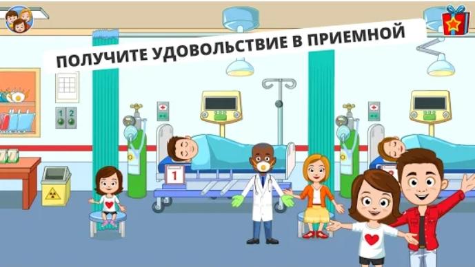 My Town: Hospital на Андроид