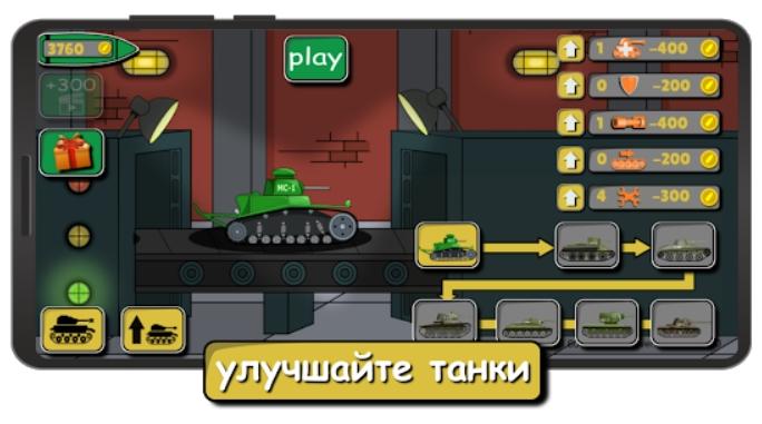 Tank Battle War на Андроид