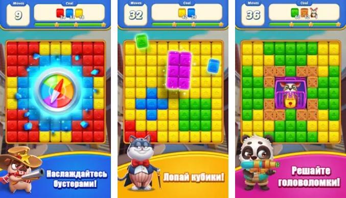 Cube Blast Adventure на Андроид