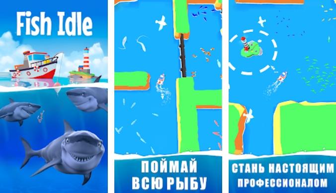 Fish idle на Андроид