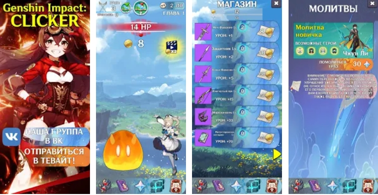 Genshin Clicker на Андроид