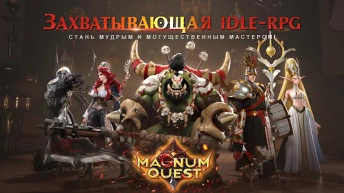 Magnum Quest на Андроид