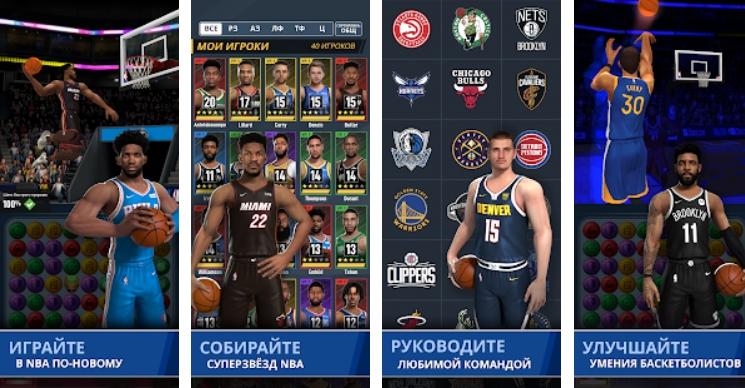NBA Ball Stars на Андроид