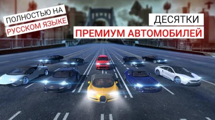 Real Sports Car Parking: Pro на Андроид