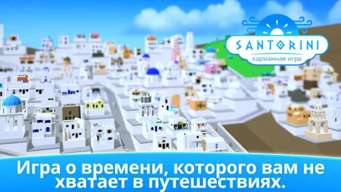 Санторини: карманная игра на Андроид
