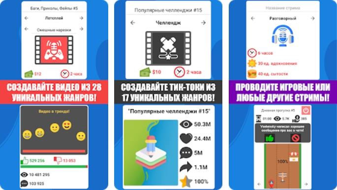 Симулятор жизни Ютубера 2 на Андроид