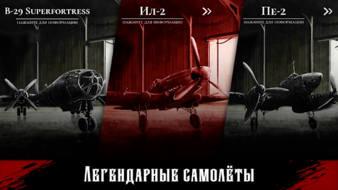 Warplane Inc на Андроид