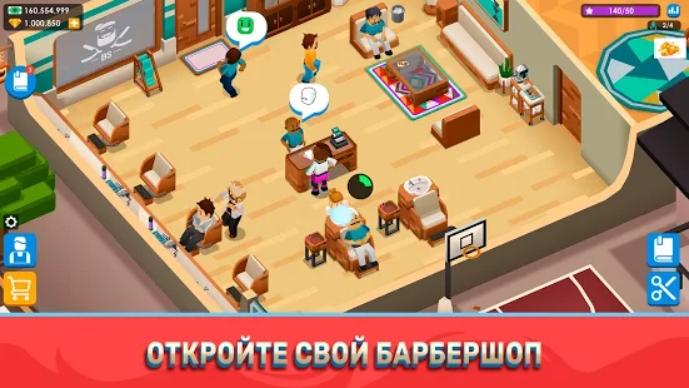 Idle Barber Shop Tycoon на Андроид