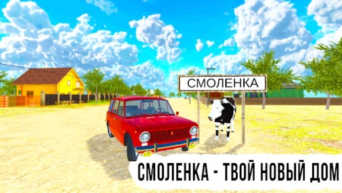 Симулятор вождения: Русская деревня на Андроид