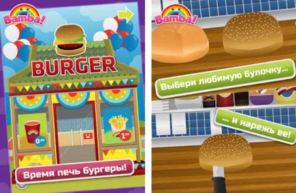 Bamba Burger на Андроид